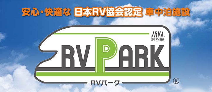 安心・快適な日本RV協会認定車中泊施設・RVパーク