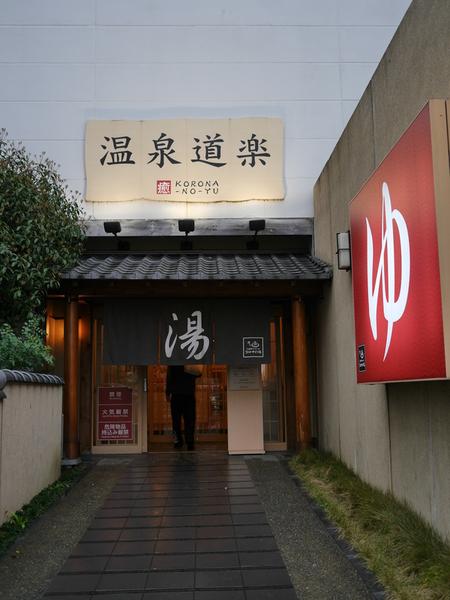 コロナの湯 大垣店|くるま旅公式WEBサイト「つわものツアー ...